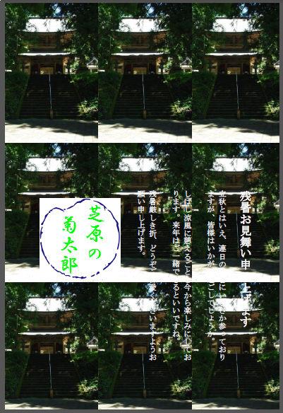 芝原の菊太郎作