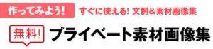 jpost_syotyuu_sozai